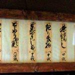 2993770 - 大正・昭和初期の品書き