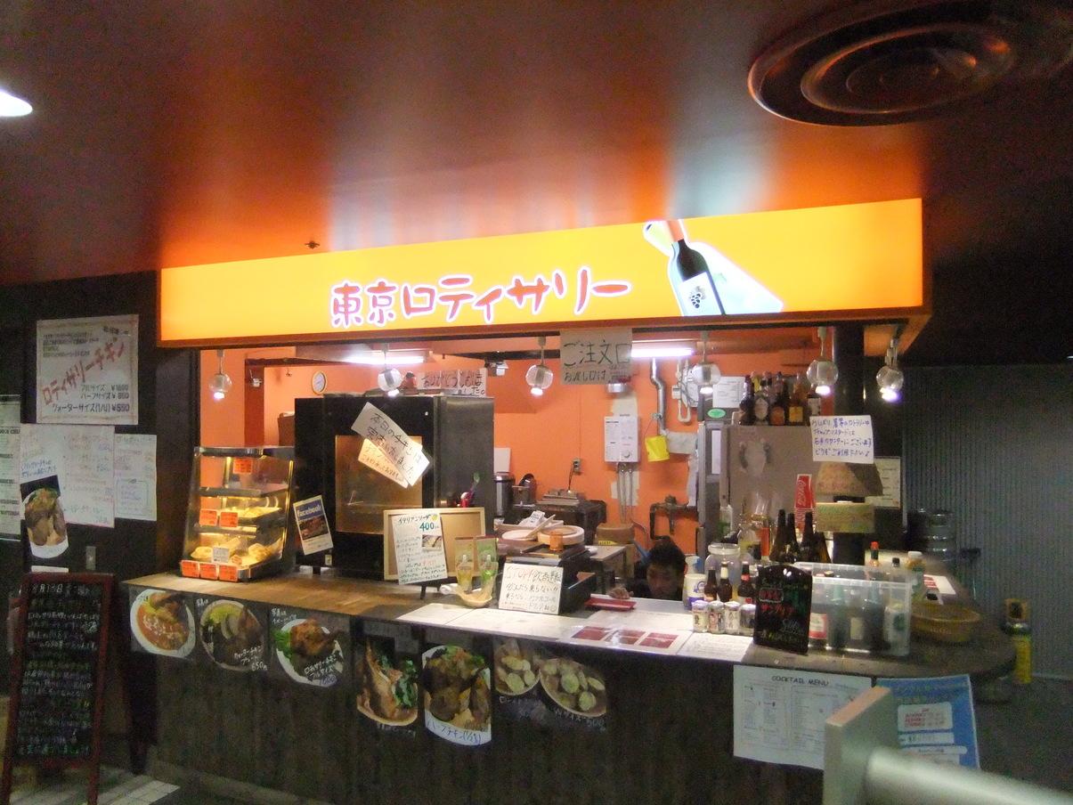 東京ロティサリー