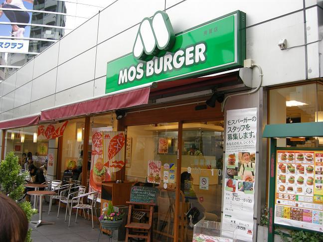 モスバーガー 用賀店