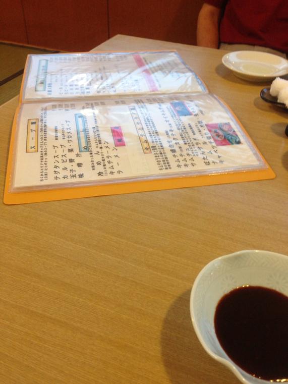 焼肉牡丹 新石山店
