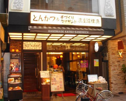 浪漫館横浜 元町本店