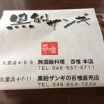 ひな鶏 百喰 - 料理写真: