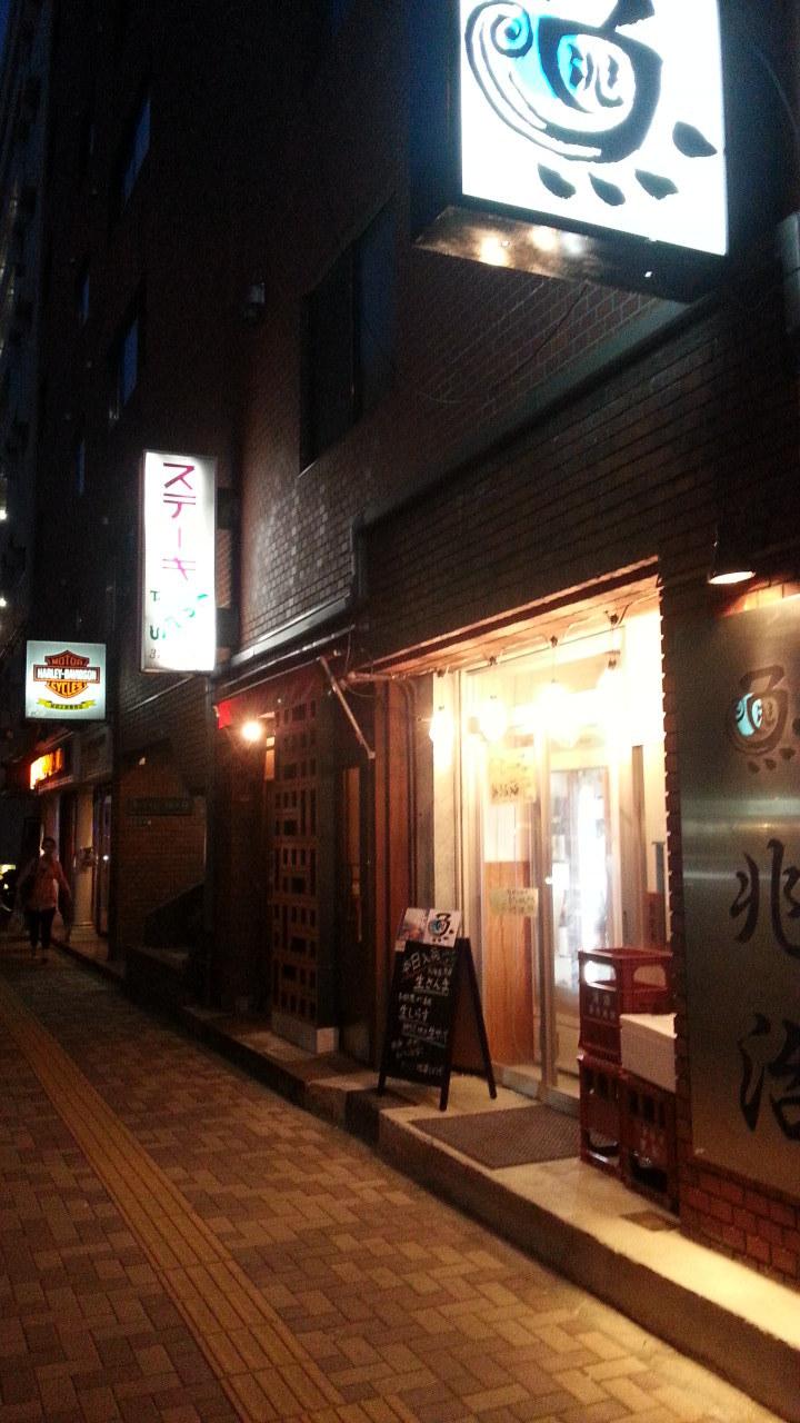 ステーキてっぺい 幡ヶ谷店