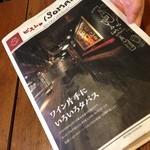 ビストロISOMARU -