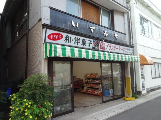 いずみや菓子店