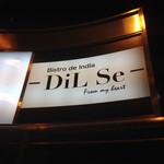 """ディルセ - """"Bistro de India""""!! 入らずにいられますか?!"""