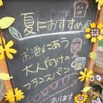 BAKER'S PLACE - 店頭