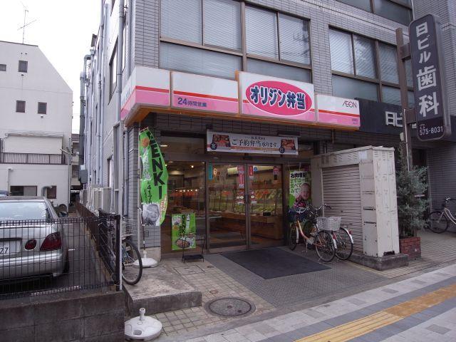 オリジン弁当 谷保店