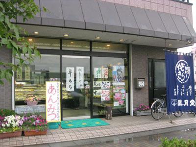行田ふう月堂