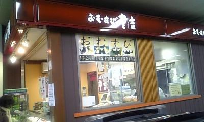 重吉 国分寺西武コンコース店