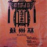 蘇州林 飲茶・ちゃんぽん店 - お店のビニール袋です。