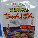 蘇州林 飲茶・ちゃんぽん店 - 蘇州林 冷凍具入りちゃんぽんです。具材は中華独特の強火に炒めてから冷凍していますので素材本来の旨味と野菜のシャキシャキ感が違います。麺も長崎独特の唐あくを使いコクと風味が違います。