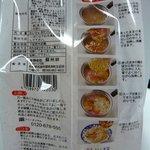 蘇州林 飲茶・ちゃんぽん店 - パッケージの裏面です。ちゃんぽんの作り方が写真付きで書いてありますね。さあ、中身を取り出しましょうか。