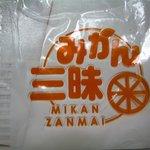 月原ベーカリー 朝倉店 - 商品のロゴ