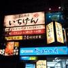 いちげん - 外観写真:新松戸駅改札をでて右手正面 すぐに看板が見えます!