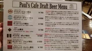 ポールズカフェ - 樽生ビールメニュー。