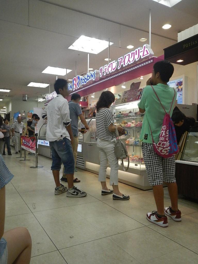 サーティワンアイスクリーム 緑井天満屋店