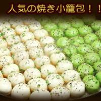 横浜中華街人気NO1の焼き小籠包