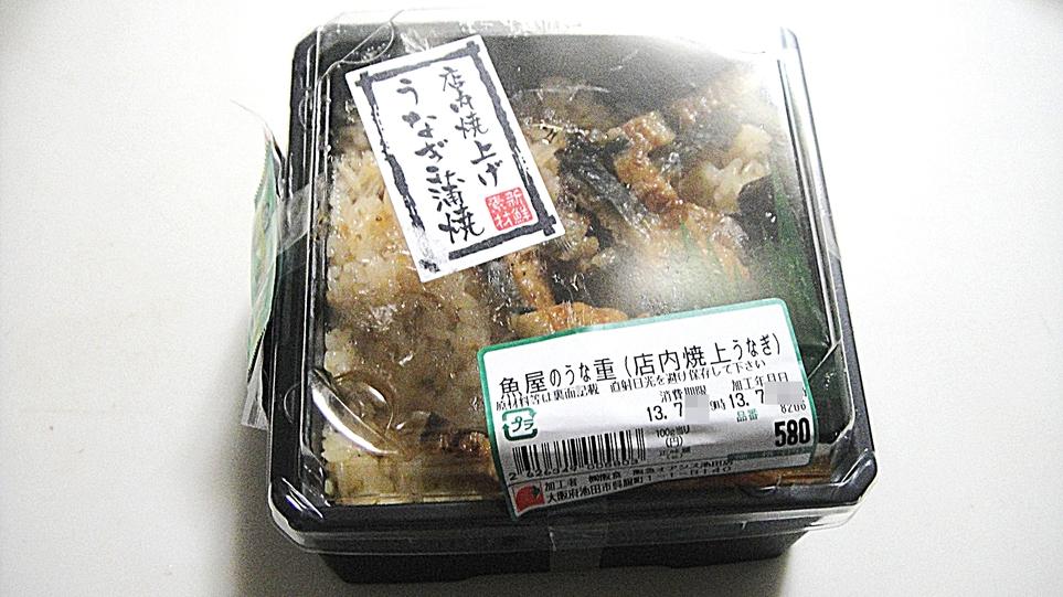 阪急オアシス魚屋