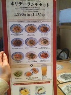 生麺工房 鎌倉パスタ  センター南店