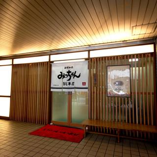 広島に全5店舗
