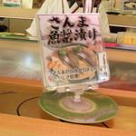 祭囃子 - さんま魚醤漬けさんま(未食)