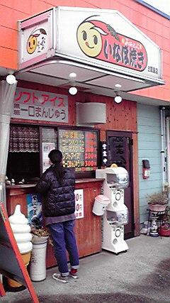 いなほ焼き 大村公園店