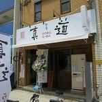 30190191 - 麺舎 真道