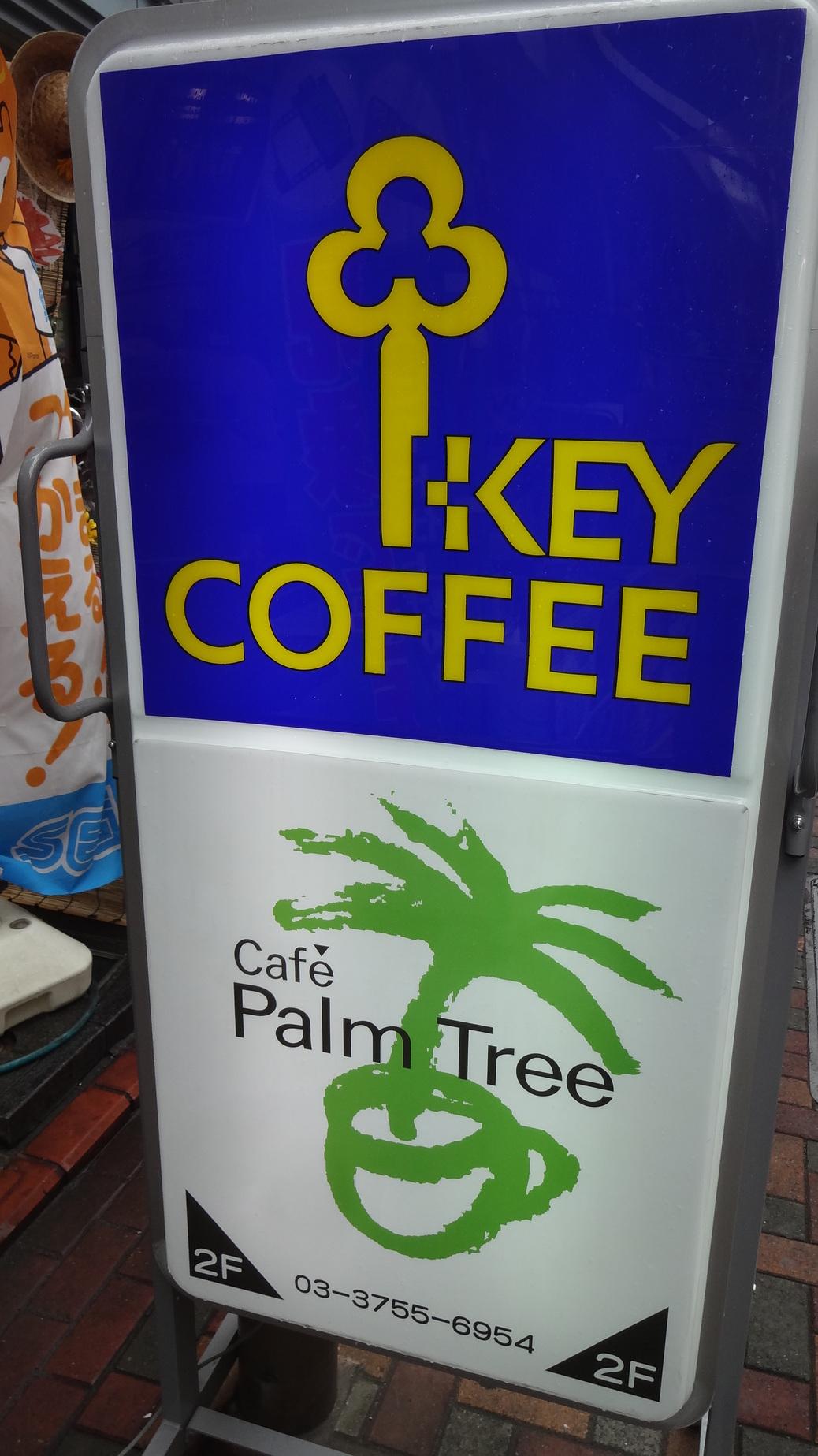 カフェ・パームツリー