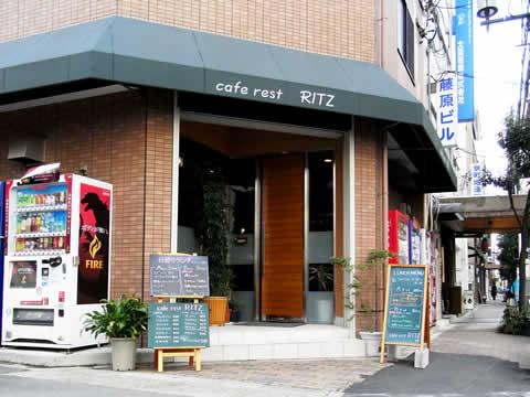 cafe rest RITZ