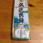 永井久慈良餅店 - くじら餅