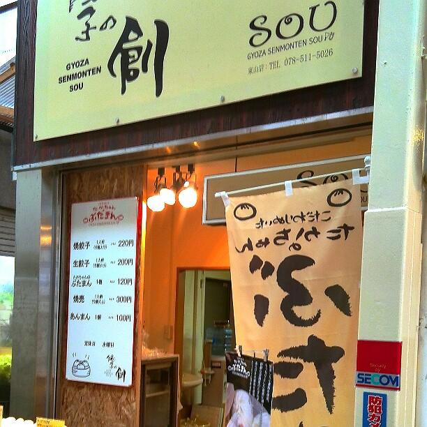 餃子の創 東山店