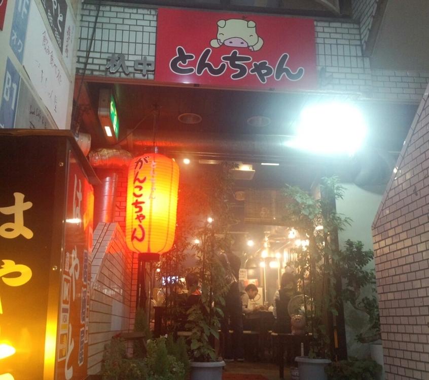 とんちゃんがんこちゃん 杁中店