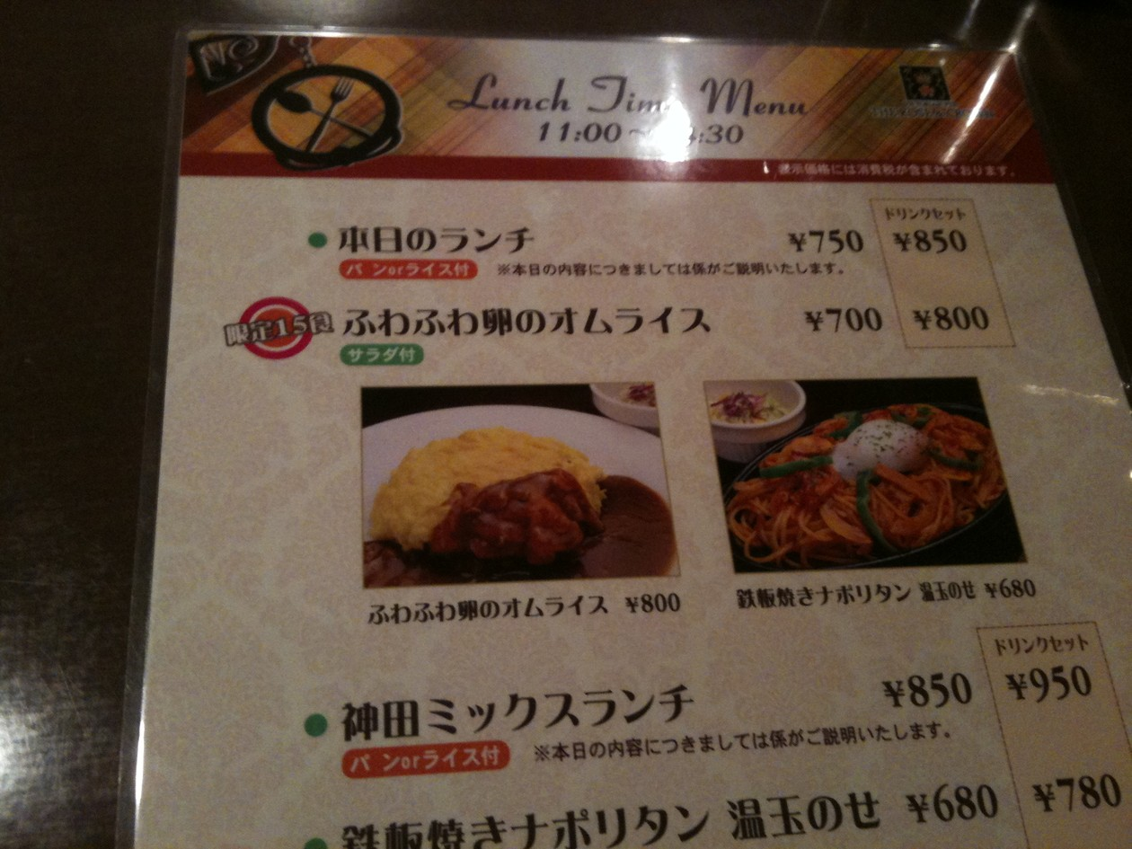 ザ・ローズ&クラウン 神田店
