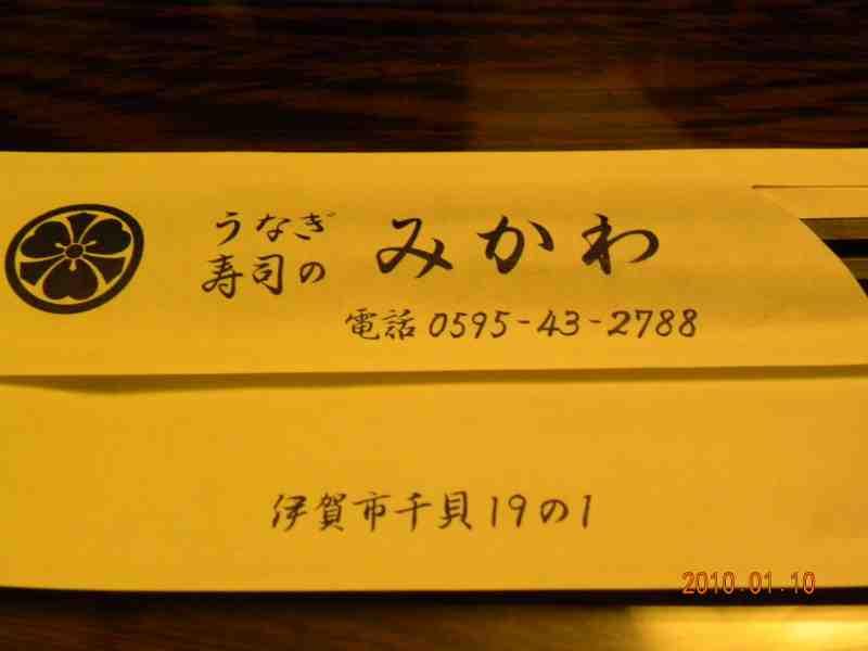 うなぎ寿司のみかわ 伊賀店