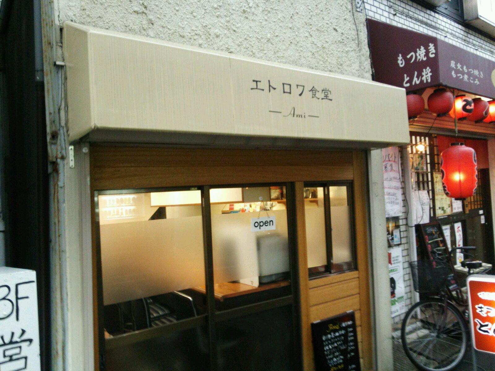 エトロワ食堂Ami