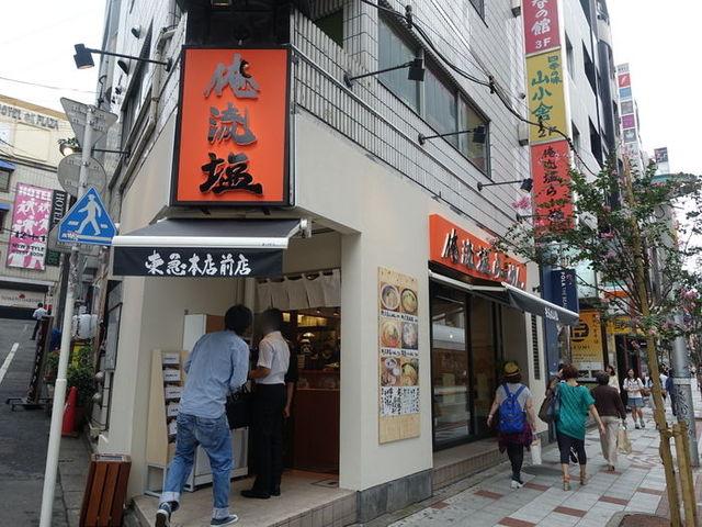町田商店 渋谷店