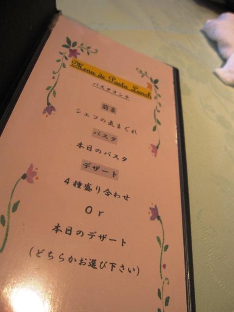 和×フレンチ 松原