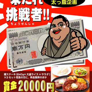 『太っ腹企画』来たれ挑戦者!!
