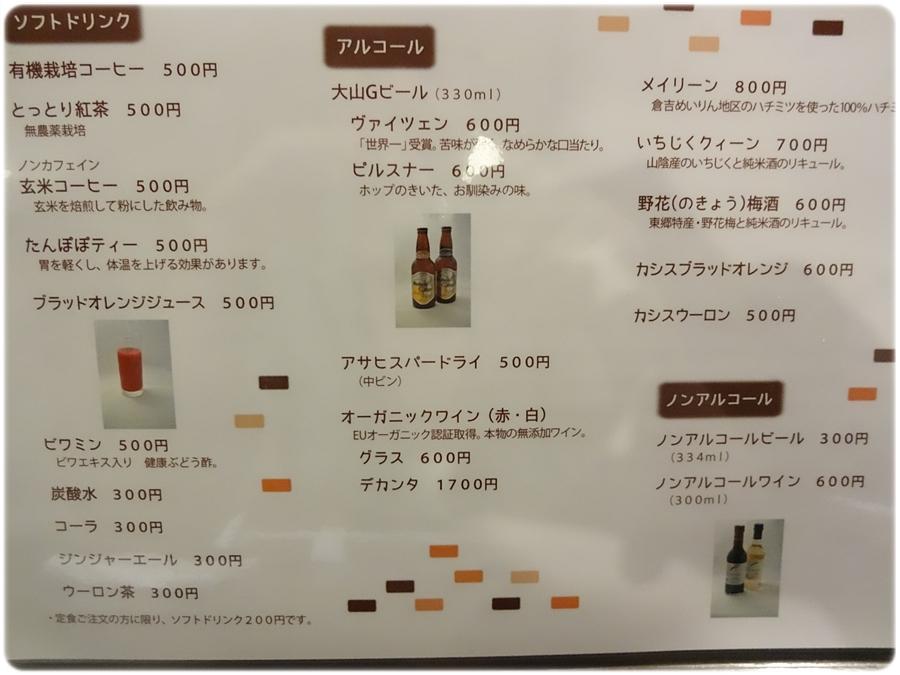 自然野菜 オムライス・カレー キッチン レンガ