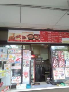 駒沢オリンピック公園 6号売店