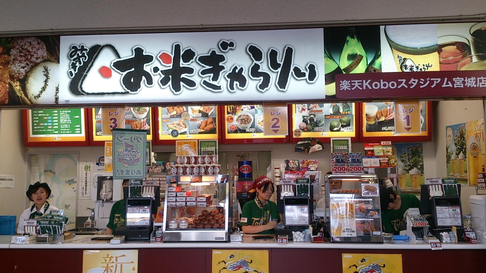 お米ぎゃらりぃ 楽天Koboスタジアム宮城店