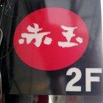 食亭酒庵 赤玉 - お店の看板です。本当に赤玉なんですね。赤い丸の中に赤玉って書いてあります。