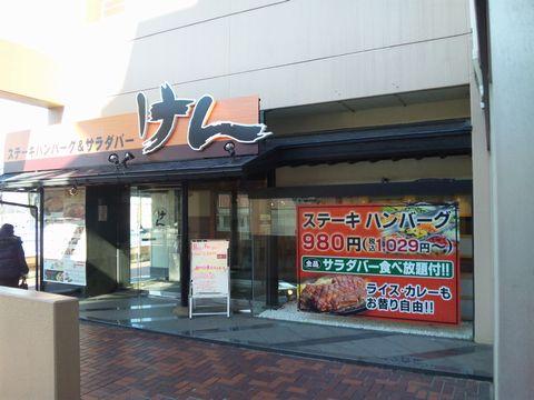 ステーキハンバーグ&サラダバー けん 横須賀店
