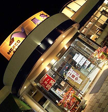 黒丸パーキングエリア(上り線)スナックコーナー