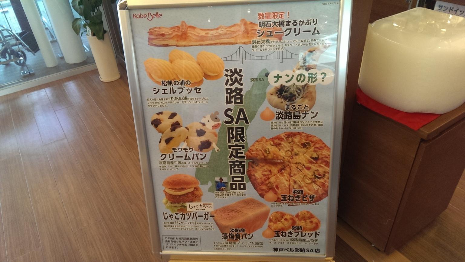 神戸ベル 淡路SA店