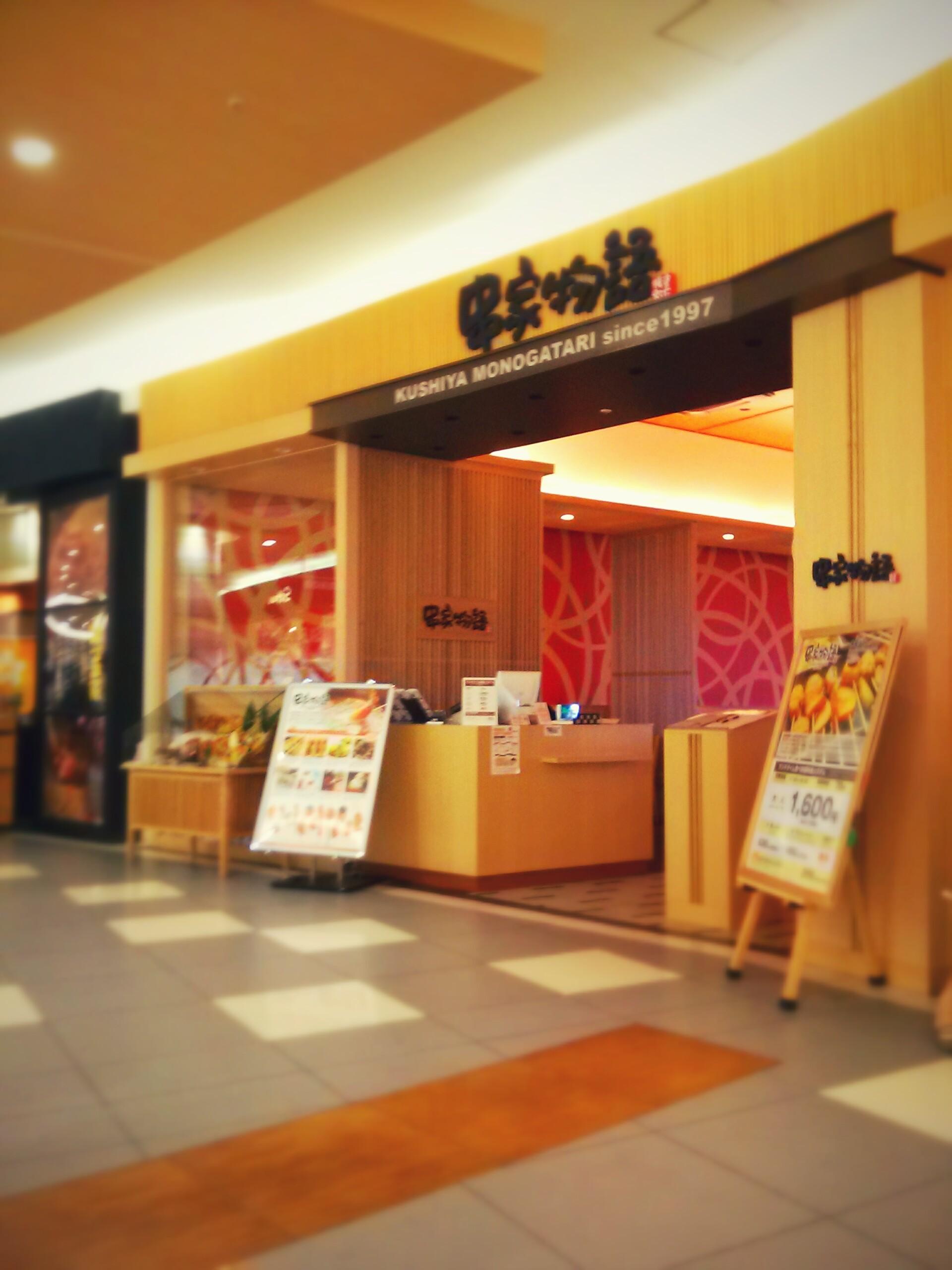 串家物語 エミフルMASAKI 店