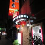 30307680 - 江南春