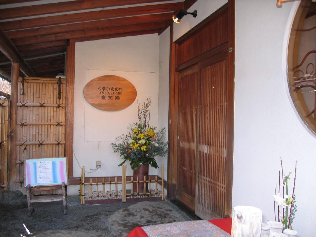 東茶寮 郡山店