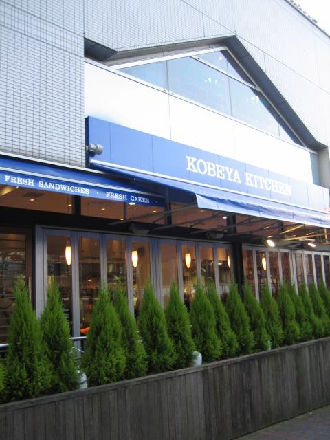神戸屋キッチン 青葉台店